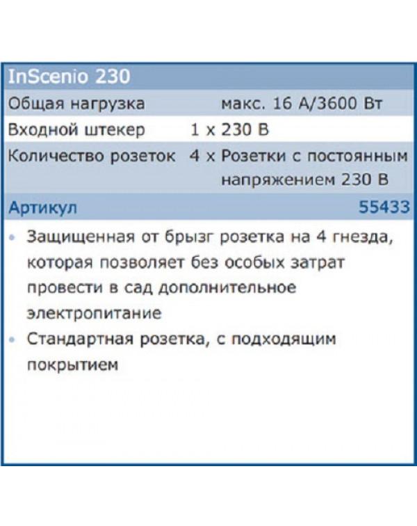 Садова розетка OASE InScenio 230