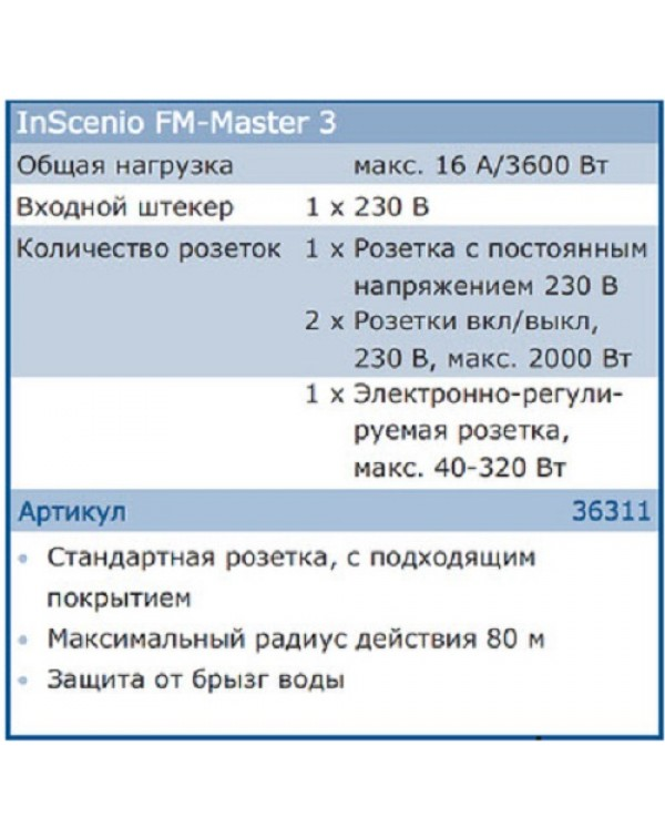 Садовая розетка OASE InScenio FM-Master 3