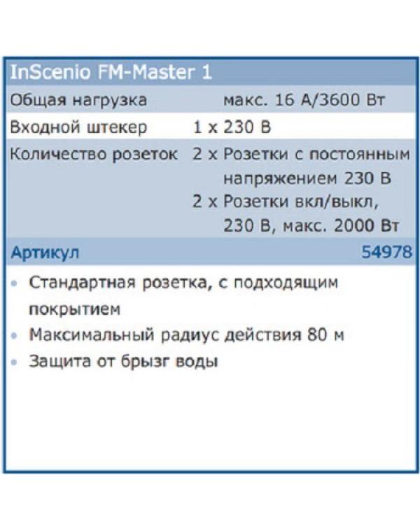 Садова розетка OASE InScenio FM-Master 1