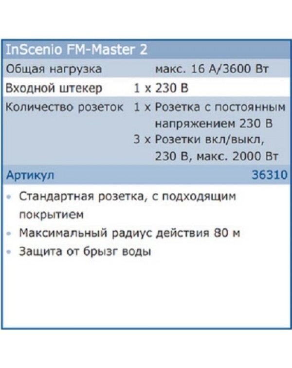 Садова розетка OASE InScenio FM-Master 2