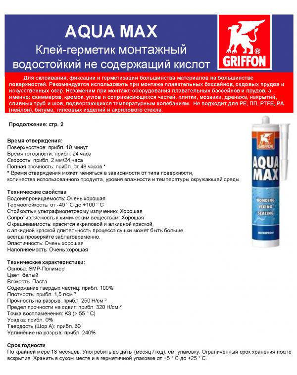 Герметик Griffon Aqua Max CRT, 425 г