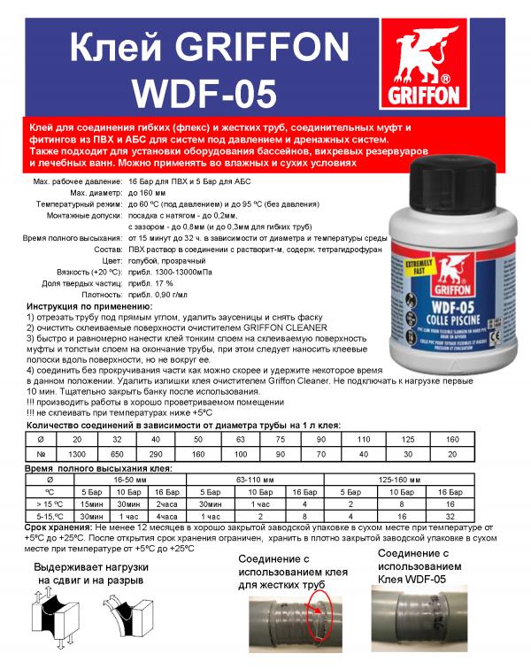 Клей для гибких ПВХ труб (флекс) GRIFFON WDF-05 - 500 мл