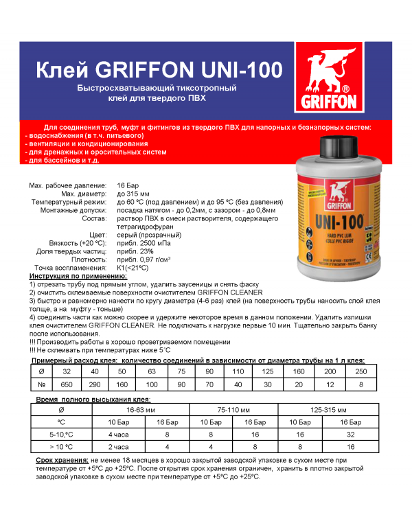 Glue for PVC pipes Griffon UNI-100 - 1000 ml